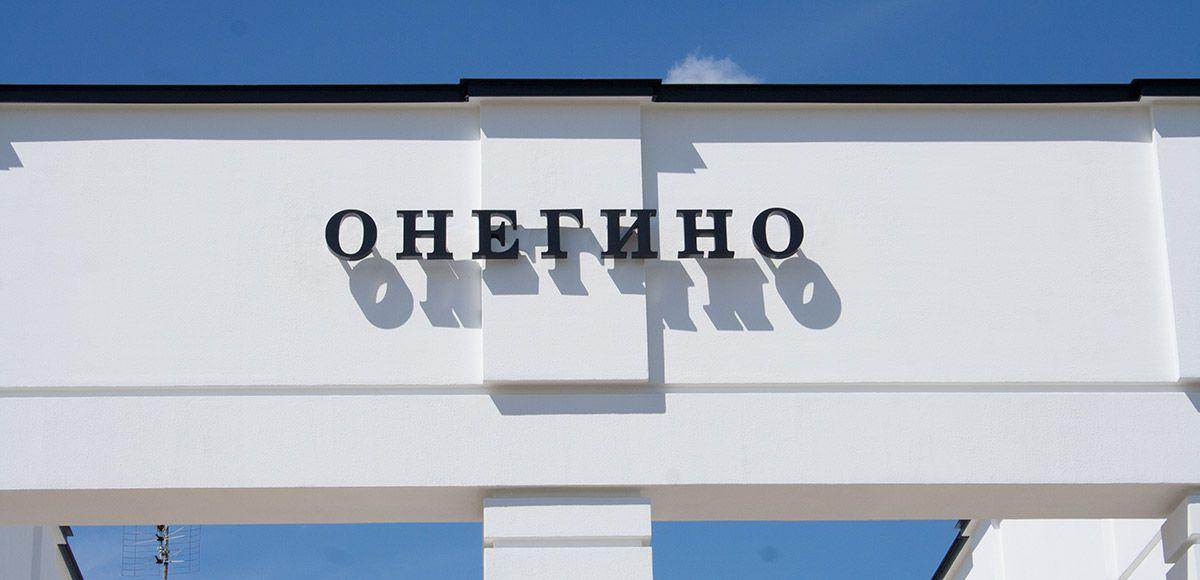 Добро пожаловать в поселок Онегино
