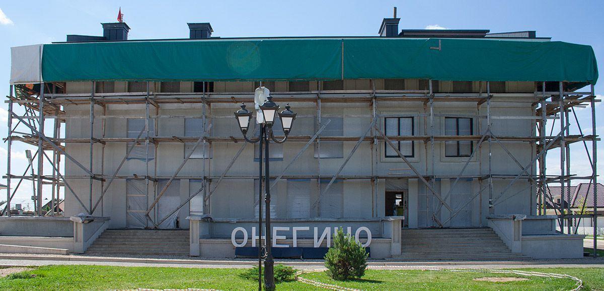 ТРЦ, поселок Онегино